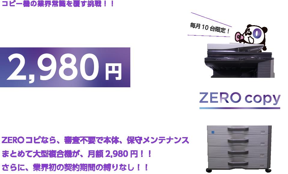 コピー機の業界常識を覆す挑戦!大型複合機が2,980円で使える!