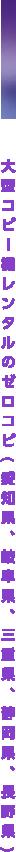 大型コピー機レンタルのゼロコピ(愛知県・岐阜県・三重県・静岡県・長野県)