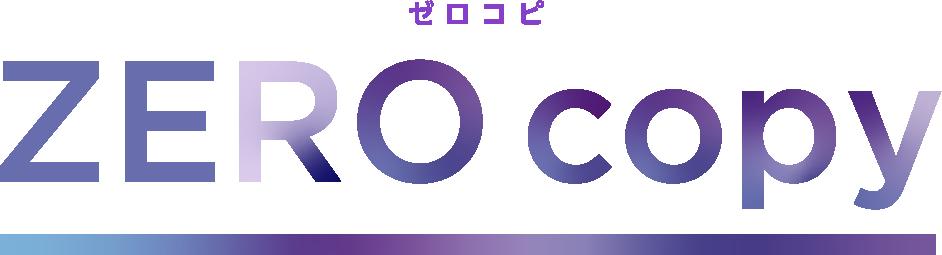 zero copy ゼロコピ