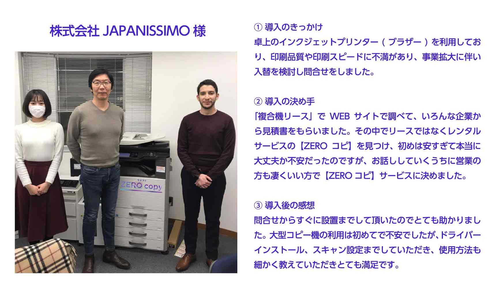 事例1 株式会社JAPANISSIMO様